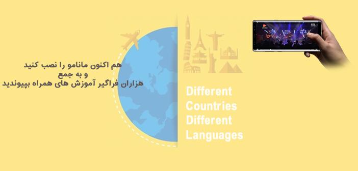 با پیوستن به مانامو از امکانات آن بهره مند شوید - درآمد آنلاین با زبان