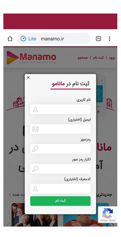تکمیل فرایند ثبت نام در سایت مانامو و امکان درج کد معرف دوستان خود